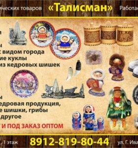 Сувениры народов севера.