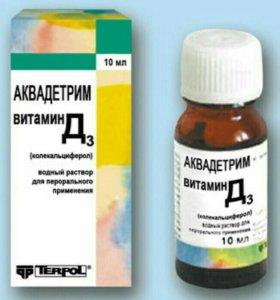 Витамин Д для детей с рождения целый
