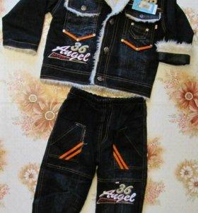 Новый комплект утепленный (куртка, брюки) джинса