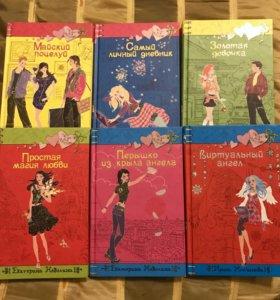 Серия книг для девочек