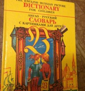 Англо-русский словарь с картинками для детей