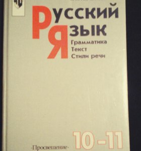 Учебник Власенков