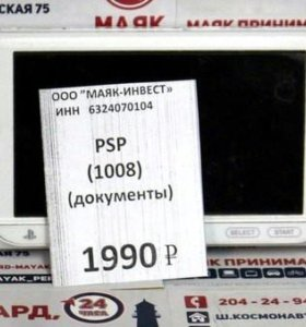 PSP (1008)(документы)