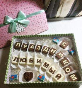 Шоколадные наборы конфет