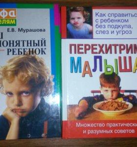Книги по воспитанию ребенка