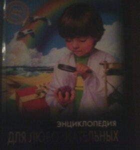 Энциклопедии детям
