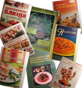 Книжки кулинарные