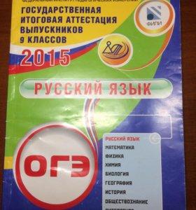 КИМ ОГЭ по русскому языку