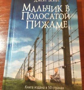 """Книга """"мальчик в полосатой пижаме """""""