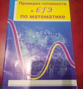 Проверка готовности к ЕГЭ по математике