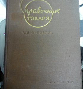 "Книга,,Справочник токаря"""