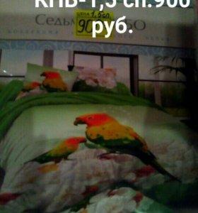 Комплект постельного белья 1,5 СП.