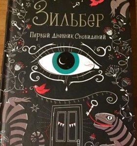 Книга. Зильбер первый дневник сновидений