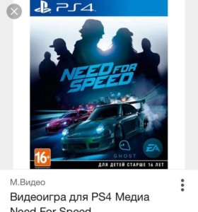 Need for speed для Ps4