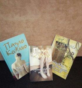 Три книги Пауло Коэльо
