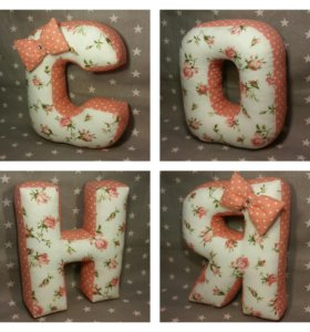 Подушки буквы - Соня
