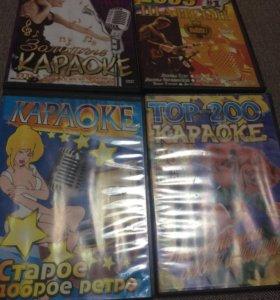 Двд диски караоке 4 шт(цена за все)