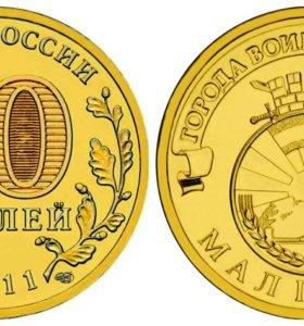 10 руб. 2011 г. Малгобек, ГВС