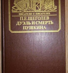 """П.Е.Щеголев """"Дуэль и смерть Пушкина"""""""