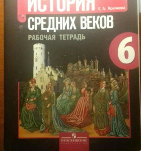 История средних веков, рабочая тетрадь 6 класс