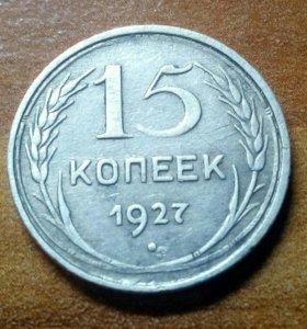 15 копеек 1927 год.