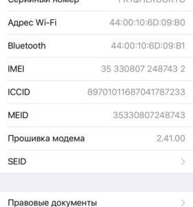 iPhone 6s 128 гб полный комплект