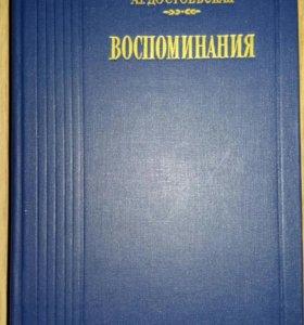 """А.Г.Достоевская """"Воспоминания"""""""