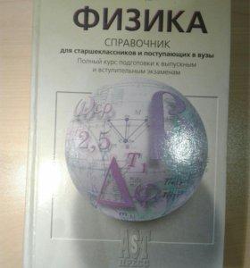 Справочник по физике, О.Ф.Кабардин