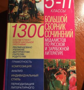 Сборник сочинений 5-11 классы