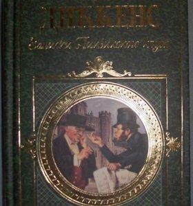 Книга Ч Диккенса