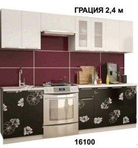 Кухня Грация 2.4м.