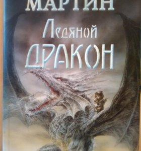 """!Книга """"Ледяной дракон """""""