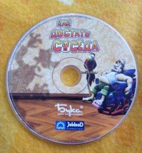 DVD диск с игрой: Как Достать Соседа