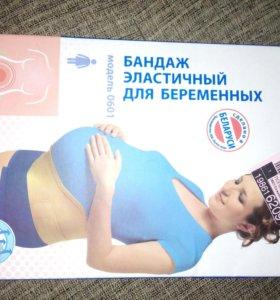 Бандаж для беременных.