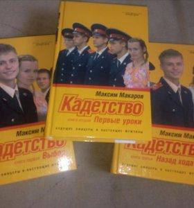 "3 книги ""Кадетство""."
