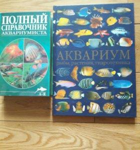 Книги аквариумиста