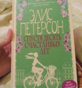 """Элис Петерсон """"Спустя десять счастливых лет"""""""