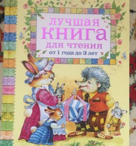 Книга детская 0+