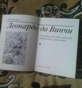 Книга о Леонардо да Винчи