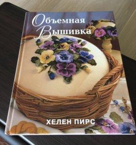 "Книга ""Объёмная вышивка"""