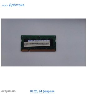 Продам оперативную память  1GB