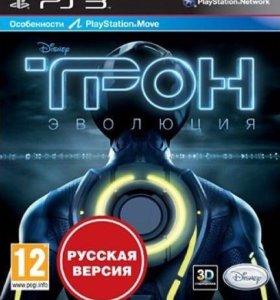 Трон Эволюция Ps3 Русская версия