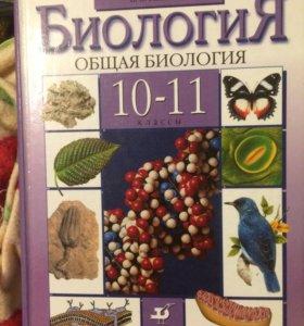 Учебник биологии 6, 9 ,10 ,11 класс