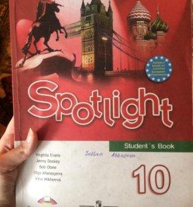 Английский в фокусе Михеева 10 класс 2008 г