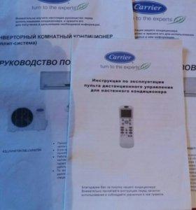 Инверторы комнатный кондиционер (слит система)