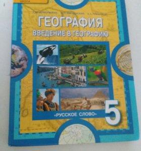 Учебник по географии 5 класса