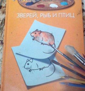 """6 книг """"учимся рисовать"""""""