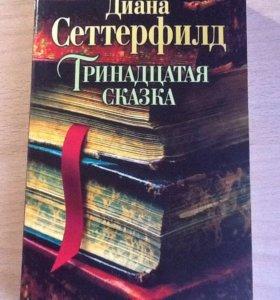 Книга ,,Тринадцатая сказка''