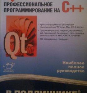 Qt 5.3 м.Шлее Профессиональное программное на с++