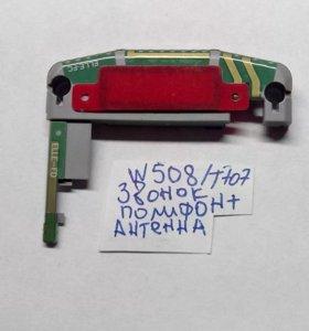 Sony Ericsson Т707/ W508 антенный модуль, оригинал